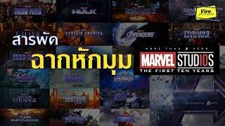 หักมุมมากแค่ไหน ในจักรวาล Marvel  [ Viewfinder : Avengers End Game ]