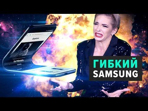 Раскладушка от Samsung в 2019? | Гибкий телефон Samsung Galaxy F
