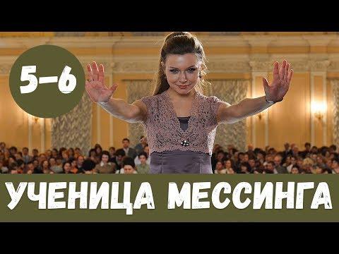 УЧЕНИЦА МЕССИНГА 5 СЕРИЯ (сериал, 2020) первый канал Анонс и дата