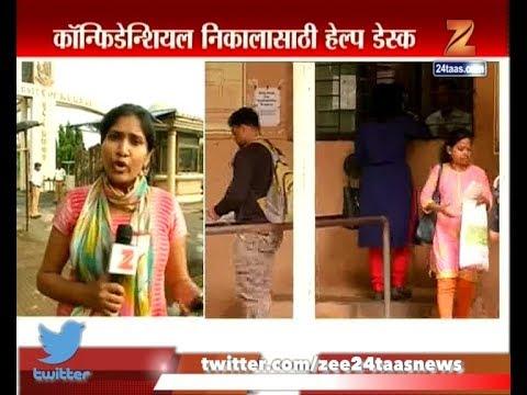 Mumbai University Helpdesk Not able To Help Students