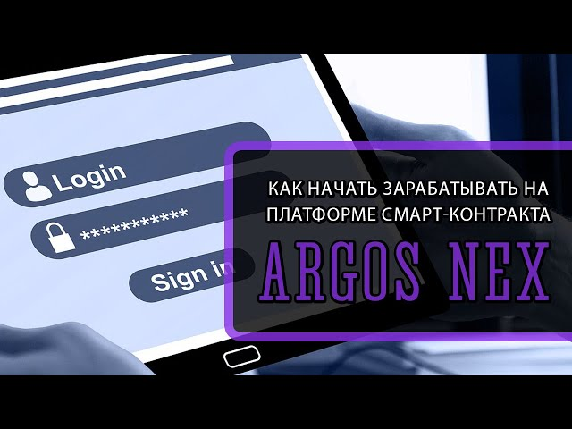 ARGOS NEX - Регистрация и активация уровней