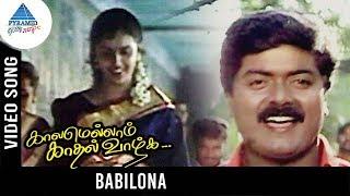 Kaalamellam Kadhal Vaazhga Tamil Movie Songs   Babilona Video Song   Murali   Kausalya   Deva