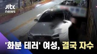 주차된 차에 화분 던진 여성…자진 출석해 혐의 인정 / JTBC 사건반장