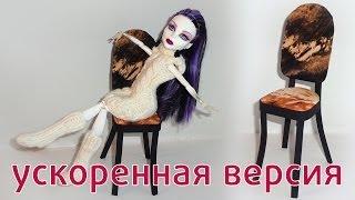 Как сделать мебель для кукол своими руками. Стул (ускоренная версия видео)