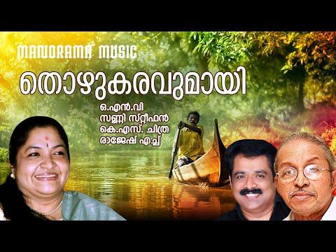 Thozhu Karavumayi song from Super Hit Album Thapasya