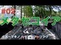 【Harley Davidsonモトブログ】  #02 新緑のメタセコイアにテンションあがる~!  小浜~マキノ ハーレーツーリング