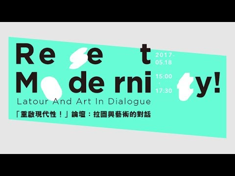 "北美館│「重啟現代性!」論壇:拉圖與藝術的對話(I)|""Reset Modernity!"": Latour and Art in Dialogue(I)"