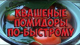 Квашеные помидоры как из бочки   быстрый рецепт