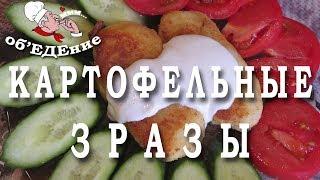 Картофельные зразы с мясным фаршем. Очень вкусно. Просто Объедение!