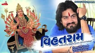 Vijay Suvada Vihat Ram Raghav Digital Vihat Maa New Gujarati Song 2017