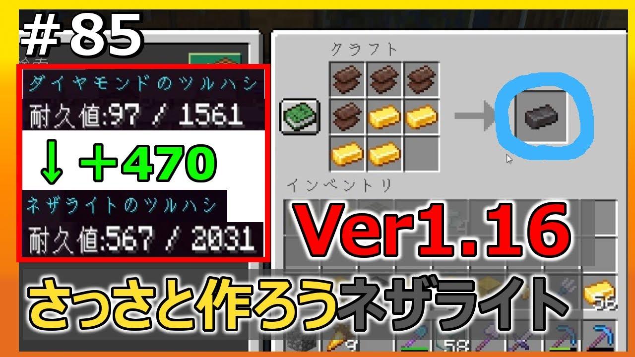 #85【Minecraft】ゆっくりまず島開拓記
