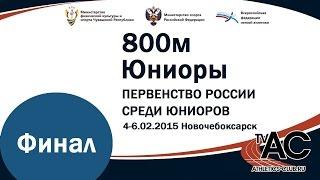 Перверство России 2015 зима - 800м юниоры ФИНАЛ