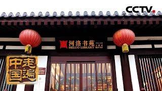 《走遍中国》 20190808 城市书房| CCTV中文国际