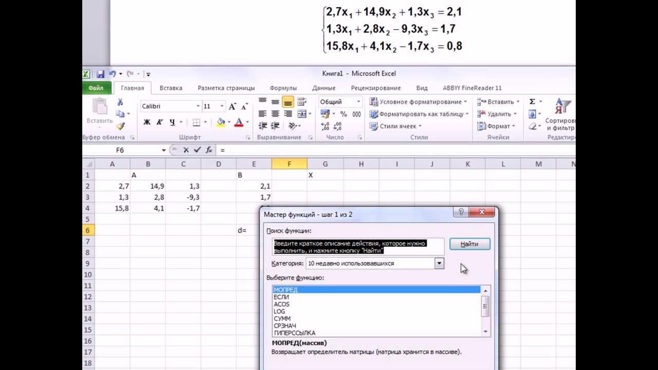 Решение систем линейных уравнений, урок 2/5. Метод Крамера ...