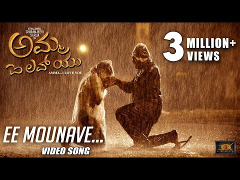 Ee Mounave (Video Song) | Amma I Love You...