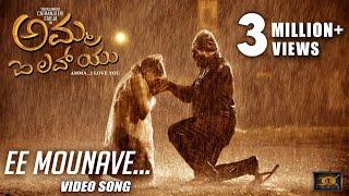 Ee Mounave (Video Song) | Amma I Love You | Chiranjeevi Sarja | K.M.Chaitanya | Gurukiran