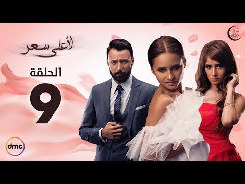 Le Aa'la Se'r Series / Episode 9 - مسلسل لأعلى سعر - الحلقة التاسعة