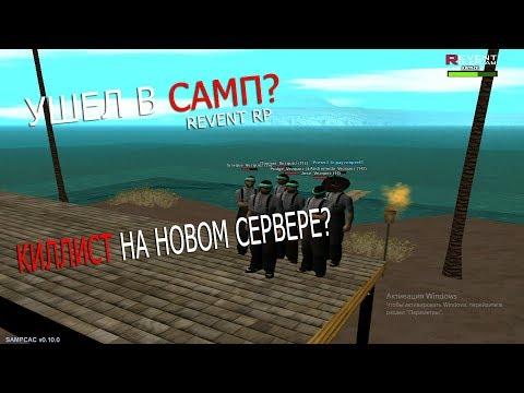 Revent RP | Edit #4 | УШЕЛ В САМП?!!