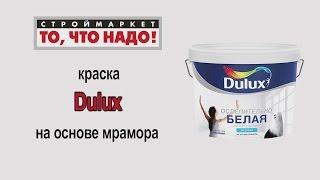 Краска Dulux ослепительно белая матовая - купить краску в Москве, краска для стен и потолка(, 2015-08-21T20:49:32.000Z)
