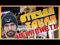 ОТКУДА ТАКАЯ НЕНАВИСТЬ К NOIZE MC mp3