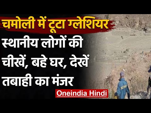 Uttarakhand: Joshimath में ग्लेशियर फटने से भारी तबाही, Power Project ध्वस्त | वनइंडिया हिंदी