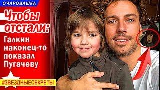 🔔 Чтобы отстали: Галкин наконец-то показал на фото Пугачеву