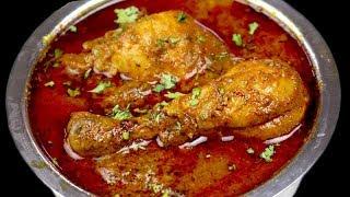 PUNJABI CHICKEN GRAVY RECIPE- ऐसे बनाते है पंजाबी तरी चिकन |TARI WALA CHICKEN| Punjabi CHICKEN CURRY