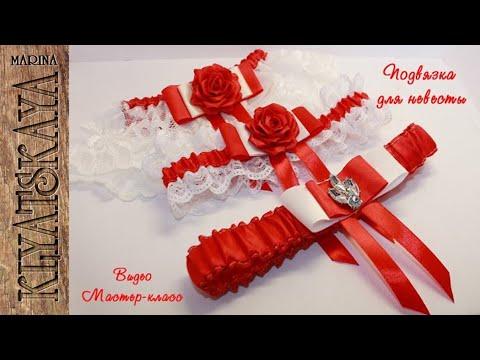 Подвязка для невесты/ 3 вида/Свадебные аксессуары Марины Кляцкой/(ENG SUB)/Garter of the bride