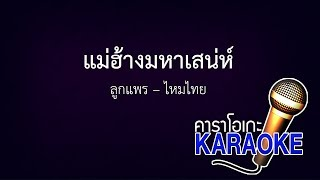 แม่ฮ่างมหาเสน่ห์ - ลูกแพร-ไหมไทย อุไรพร [KARAOKE Version] เสียงมาสเตอร์