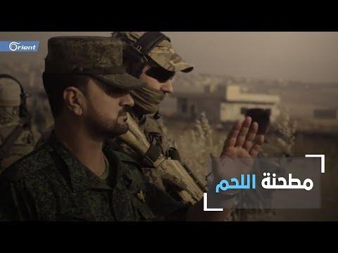 سهيل الحسن بين عمليات الروس التجميلة وخسائره على الأرض  - 16:53-2019 / 6 / 11