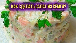 РЫБНЫЙ САЛАТ с Семгой. Как сделать салат из сёмги?