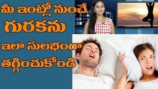 మీ ఇంట్లోనే గురకకు మందు | Cure SNORING Very Easily with these SIMPLE STEPS | Health Tips