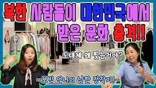북한 사람들이 대한민국에서 받은 문화 충격!! 도대체 …