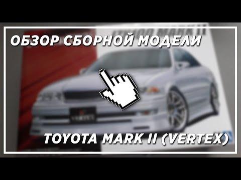 ОБЗОР СБОРНОЙ МОДЕЛИ TOYOTA MARK II [VERTEX]