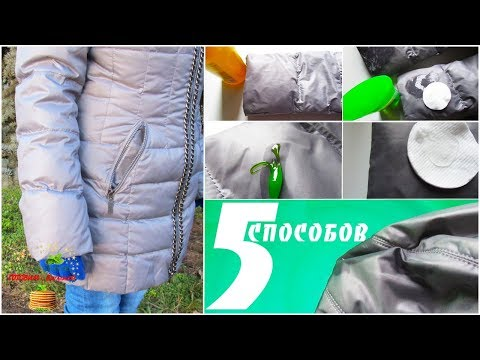 Как вывести жирное пятно с одежды: 5 проверенных способов. Чем отстирать пятно на куртке, пуховике