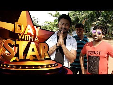 Day With A Star | Jyoti Ranjan Nayak | Shining Star Of Odia Film Industry | Tarang Music