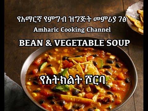 የአትክልት ሾርባ - Vegan Veg & Bean Soup - የአማርኛ የምግብ ዝግጅት መምሪያ ገፅ - Amharic Cooking Channel