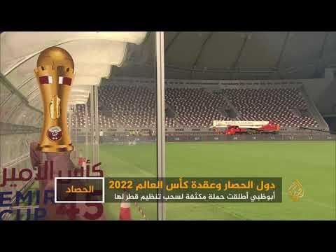 دول الحصار وعقدة كأس العالم 2022  - 00:21-2017 / 10 / 13