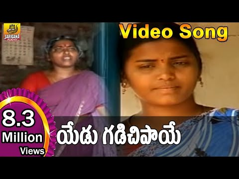Yedu Gadichi Video Song | Bathukamma Telangana Folks |  Folk Songs Telugu | Janapada Songs Telugu