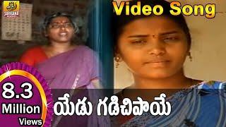 Yedu Gadichi Video Song | Bathukamma Telangana Folks |  Folk Songs Telugu | Janapada Songs Telugu