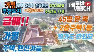 (급매150) (거래종료)가평전원주택 펜션 한옥30평+…