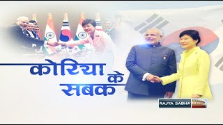 Special Report - Lessons from South Korea | कोरिया के सबक
