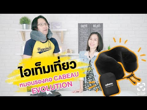 [SHOP] หมอนรองคอ Cabeau Evolution Pillow - วันที่ 04 Sep 2018