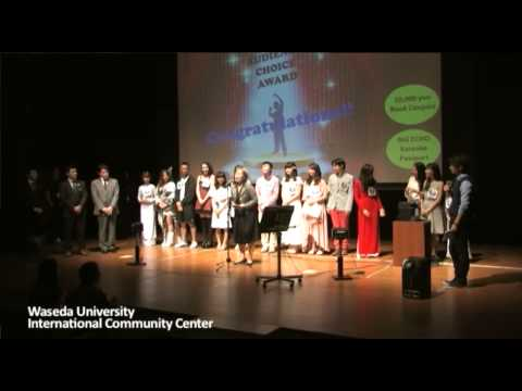 ICC留学生カラオケ・コンテスト (ICC International Student Karaoke Contest)  ~世界のワセダ、歌でつながるコミュニティ~ DIGEST版