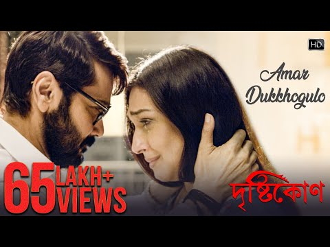 Amar Dukkhogulo | Drishtikone | Prosenjit | Rituparna | Kaushik Ganguly| Anupam Roy