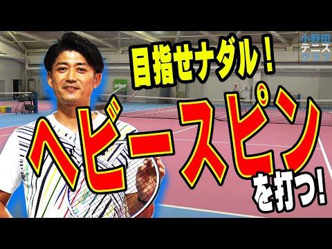 【テニス】○○を引っ張りだせ!小野田流7つのスピンテクニック