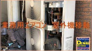 業務用エアコン 室外機移動 thumbnail
