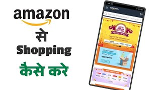 Amazon par order kaise kare | Amazon online shopping | How to online shopping in amazon