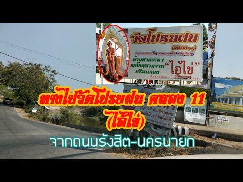 เส้นทางไปวัดโปรยฝน คลอง 11 (ไอ้ไข่) จ.ปทุมธานี จากถนนรังสิต-นครนายก -  YouTube