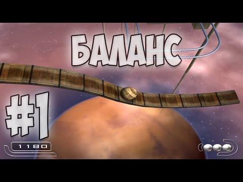 Ballance: Увлекательная игра-головоломка! :)  - #1